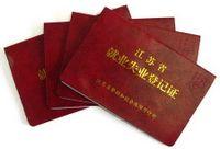 南京集体户口就业证办理流程