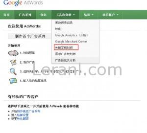 Google最新关键词工具Keyword Planner 使用方法