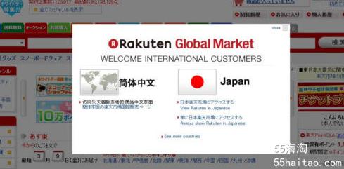 如何在日本乐天海淘——rakuten海淘购物攻略-爱海淘