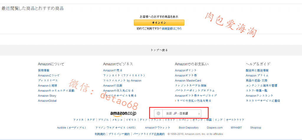 日本亚马逊中文官网2017入口,日亚如何切换中文版