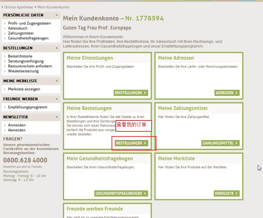 2019年德国Medipolis详细教程,德淘小绿叶沐舒坦等-21