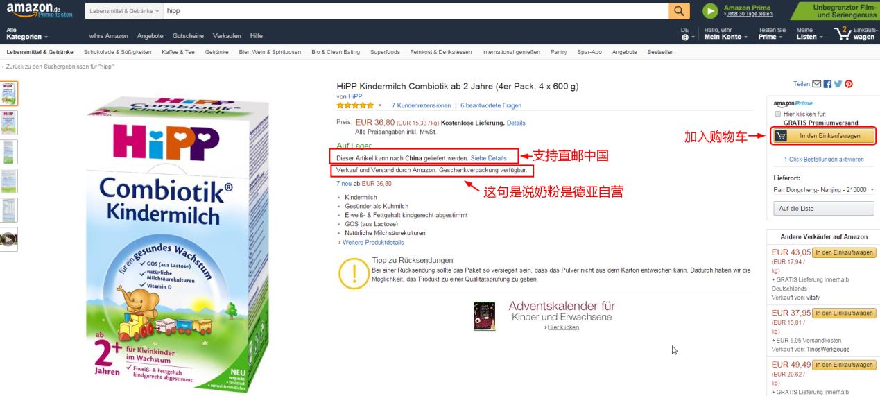德国亚马逊如何筛选自营产品,如何查看能否直邮中国-4