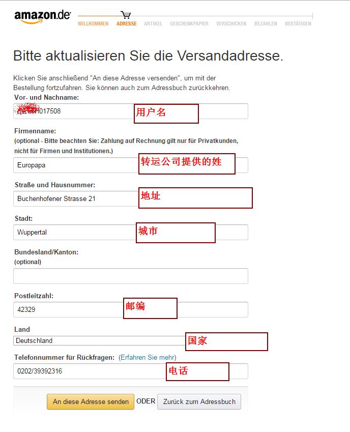【德亚直邮】德国亚马逊奶粉直邮中国攻略教程-11
