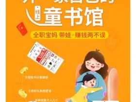 书里有品童书绘本代理,免费童书绘本代理平台书里有品