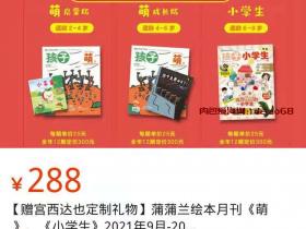 蒲蒲兰月刊《孩子 · 萌》开团,蒲蒲兰月刊怎么订,蒲蒲兰月刊《萌》小学生成长版