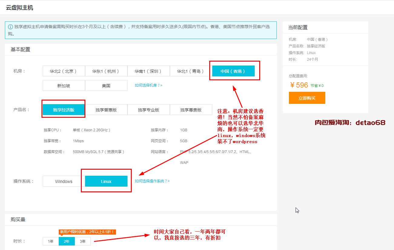 如何搭建个人网站,wordpress个人网站搭建最全攻略——香港空间免备案+wordpress系统-5